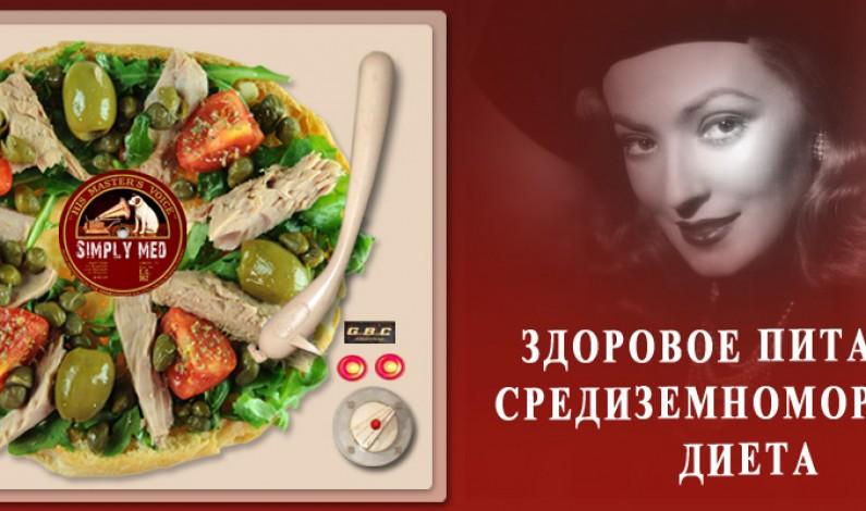 Nasce Blog russo dedicato alla Dieta Mediterranea e apre nuove vie del commercio